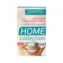 Система Amazing White Home Collection Plus отбеливающая в Екатеринбурге