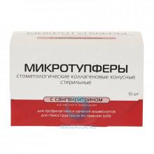 Микротупферы стоматологические коллагеновые 10 шт в Екатеринбурге