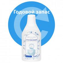 Годовой запас Ополаскивателя Revyline Отбеливающий в Екатеринбурге