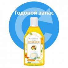 Годовой запас бальзама Revyline Прополис в Екатеринбурге